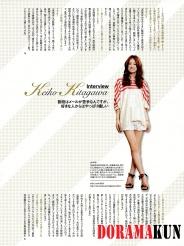 Keiko Kitagawa для smart (июнь 2011)