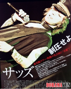 Kuroyume для Fools Mate (September 2011)