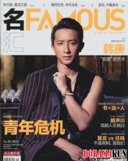 Han Geng Для Famous