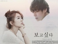 Park Yoochun, Yoon Eun Hye Для I Miss You (Drama)