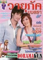 4 Huajai Haeng Koon Kao (Lakorn)