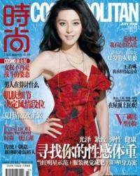 Fan Bingbing Для Cosmopolitan China 07/2009