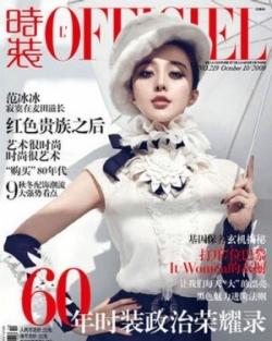 Fan Bingbing Для L'Officiel China 10/2009