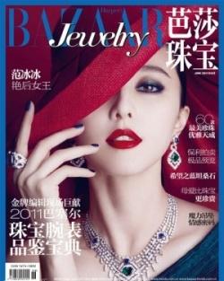 Fan Bingbing Для Harper's Bazaar Jewelry 06/2011