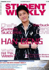 Интервью HanGeng для журнала Student Weekly (январь 2012)