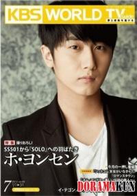 Интервью Heo Young Saeng для KBS World TV (29 мая 2012)