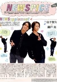 Yamashita Tomohisa & Nishikido Ryo