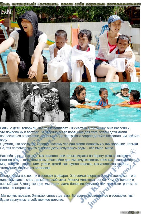 Интервью Lee Jun Ki о своей поездка в Джакарту (февраль 2009)