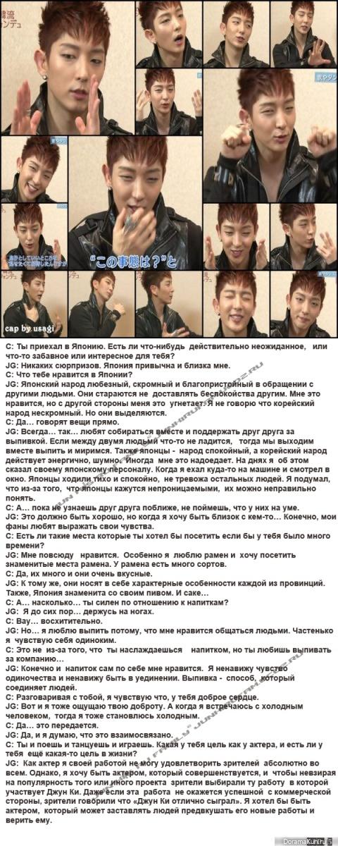 Интервью Lee Jun Ki для Hanryu Fondue (18 марта 2012)