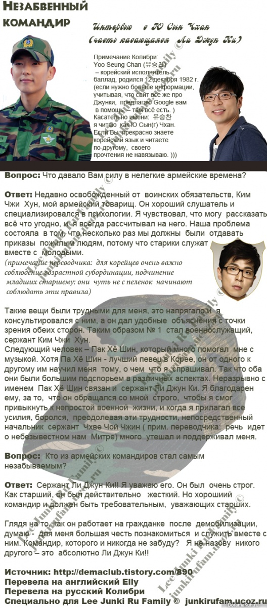 Интервью Ю Сын Чхан - Незабвенный командир (2012)
