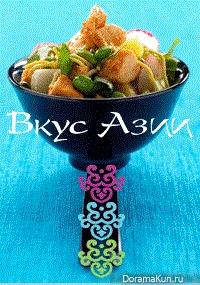 Вкус Азии
