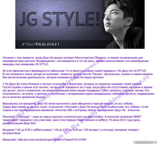 JG Style!