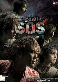 SS501 - SOS
