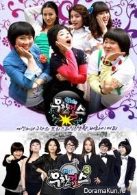 Infinity Girls S1
