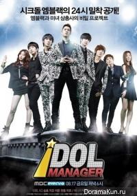 MBLAQ Idol Manager
