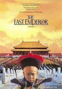 The Last EmperoF