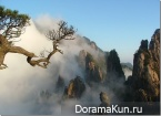 Китай. Хуаншань. Священные горы