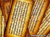 Китай. Тибетская книга мёртвых.