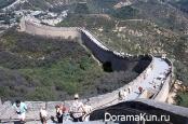 Китай. Великая Китайская стена