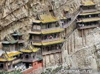 Китай. Висящий храм горы Хенг