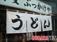 Япония. Норен.