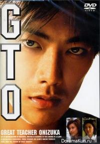 Gurēto Tīchā Onizuka