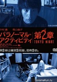 Paranomaru akutibiti: Dai-2-sho - Tokyo Night