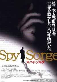 Spy Sorge