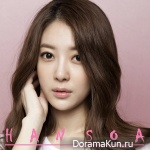 Han Soa – I Guess Im In Love