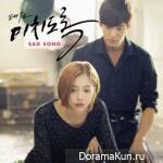 Tae Won – Sad Song