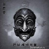Kim Hyun Joong – Unbreakable