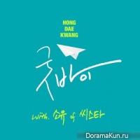 Hong Dae Kwang - Good Bye
