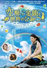 Летающая золотая рыбка и Тайна Мира / Flying Goldfish & the Secret of the World
