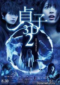 Проклятье 3D - 2 / Sadako 3D - 2