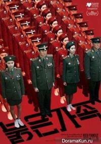 Красная семья / Red Family