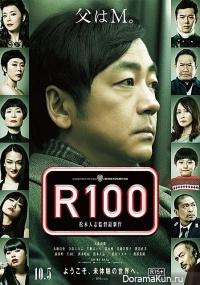 R100 / R100