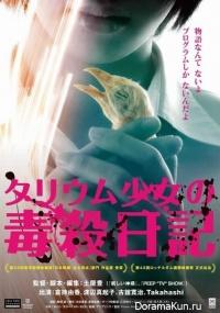 Дневник девушки, отравляющей таллием / GFP Bunny