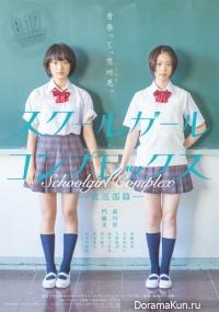 Комплекс школьницы / Schoolgirl Complex