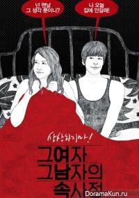 Мужчина и женщина: история отношений / The Man and The Woman's Inside Story