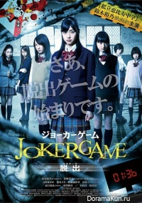 Игра Джокер: Побег / Jokagemu Datshutsu