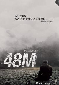 48 метров / 48m