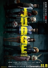 Судья / Judge