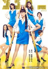 Сильные офис-леди 4 / Power Office Girls 4