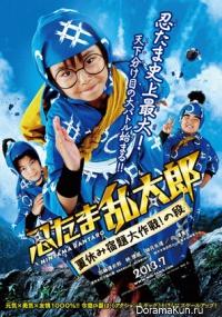 Дети ниндзя!!! Летняя миссия невыполнима! / Ninja Kids!!! Summer Mission Impossible