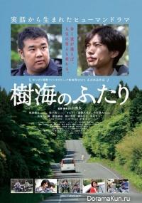 Гора Фудзияма: Лес самоубийств / Jukai no Futari