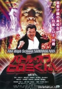 Битва Хироми-кун! Высшая школа самураев для мальчиков / Battle of Hiromi-kun! The High School Samurai Boy