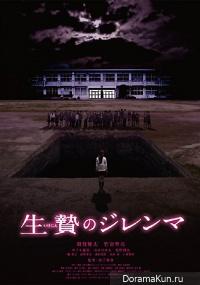 Жертвоприношение: дилемма жертвы / Ikenie no Jirenma