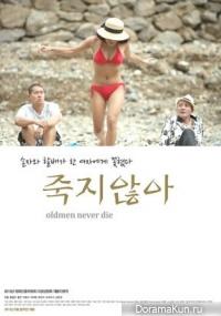 Старики никогда не умирают / Oldmen never die
