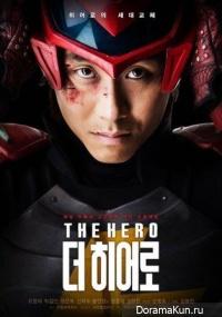 Герой / The Hero