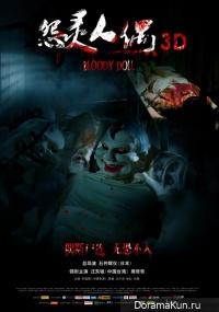 Кровавые куклы / Bloody Doll